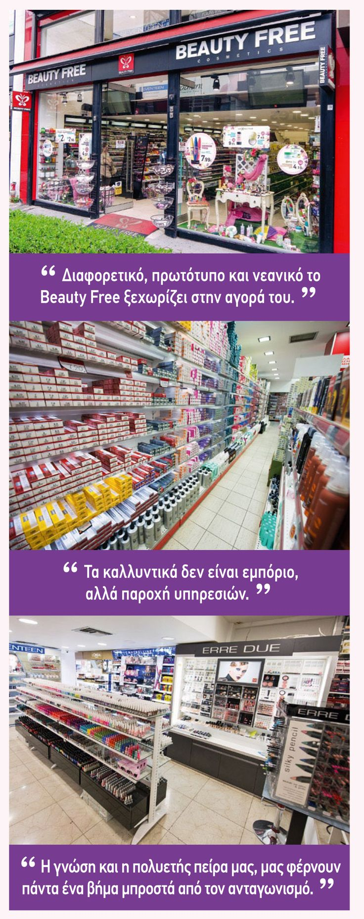 Διαφορετικό, πρωτότυπο και νεανικό το Beauty Free ξεχωρίζει στην αγορά του.