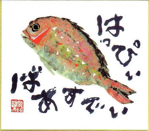 by 片岡鶴太郎( Kataoka Tsurutarou)