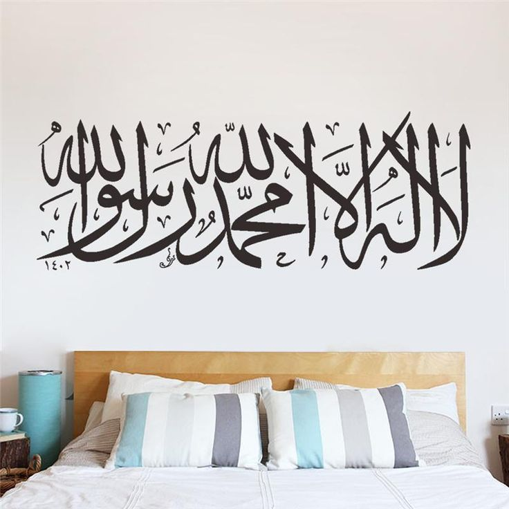 shahada in 2019 wall stickers home decor islamic wall on wall stickers for home id=70360