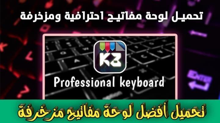 مدونة المعلوميات تحميل الكيبورد المزخرف الاحترافي 2020 للاندرويد ول Keyboard