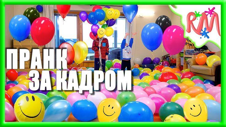 За Кадром ПРАНК 300+ Воздушных шариков на ДЕНЬ РОЖДЕНИЯ. Лопаем Шарики @...
