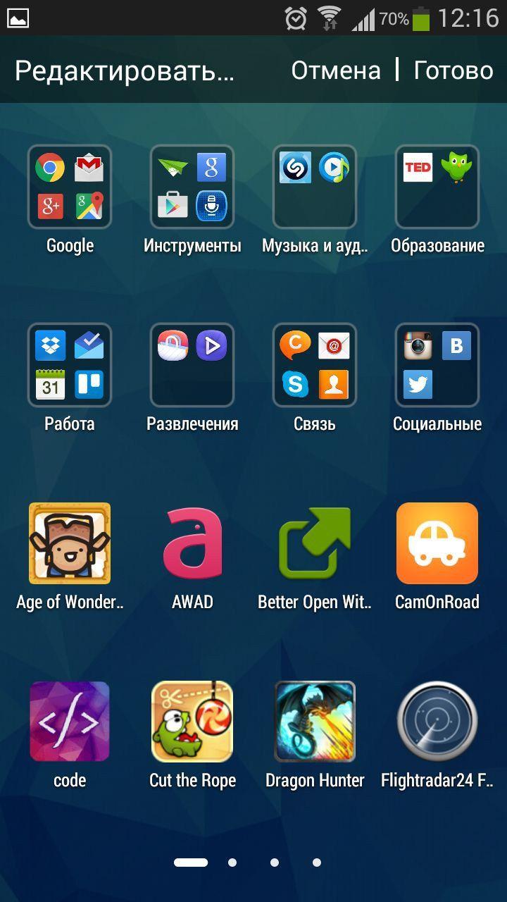Скачать программу лаунчер для андроид