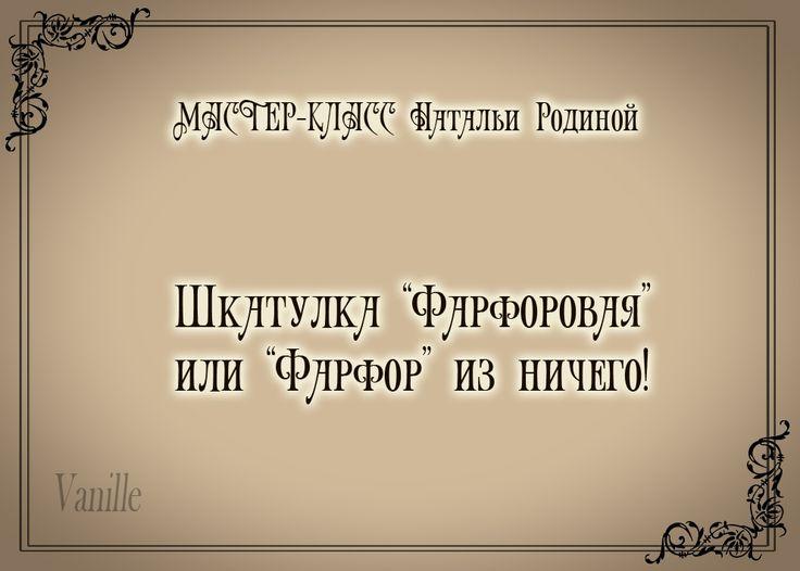 """МК """"Фарфоровая шкатулка"""" или """"Фарфор из ничего!"""""""