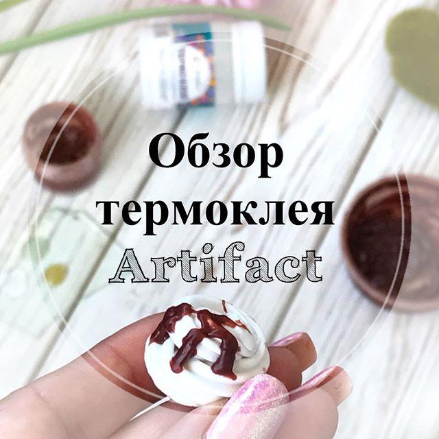 """Экспериментировала с термоклеем Artifact, решила и с вами поделиться результатами. ✅ На видео сняла как я намешиваю из термоклея и коричневой глины """"шоколад"""" для поливки капкейков. Т.к. клей белый, то и сырой шоколад получается светло-коричневым. Но после запекания он темнеет и становится по цвету таким же как шоколад из Фимо геля (сравнение в конце видео). ✅ А так же на фото (смотрите галерею) показала сравнение гелей после запекания. Конечно самый прозрачный Фимо-гель, термоклей Sculpey…"""