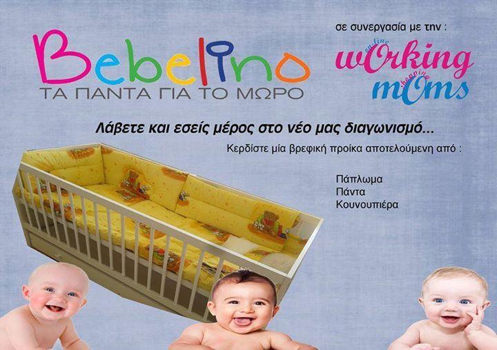 Λήγει την: 30 Σεπτεμβρίου 2014-  Το Working MOMS on-line shoppingδιοργανώνει διαγωνισμό και χαρίζειένα πολύ όμορφοσετ προίκας για κούνια η οποία αποτελείταιαπόπάπλωμα, πάντα,κουνουπιέρα, προσφορά από τοbebelino.gr Καλή επιτυχία σε όλους!