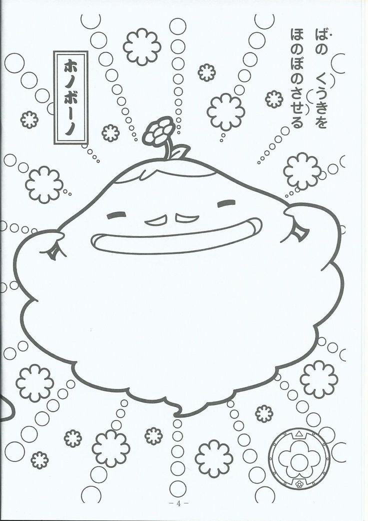 yo kai watch coloring pages - photo#44