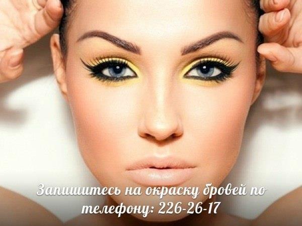 [club77555382| Окраска бровей. ] [club77555382| Красивые ресницы и брови - важны для лица любой женщины, ] т.к. они подчеркивают форму глаз и могут изменить облик лица в целом. Иногда именно ресницы могут изменить облик женщины до неузнаваемости, а тень, отбрасываемая ими, придает глазам особую выразительность и красоту. Вне зависимости от цвета волос женщины склонны подкрашивать брови и ресницы.  [club77555382| Окраска бровей и ресниц избавляет от ежедневной ] необходимости красить глаза и…