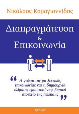 Bookstars :: Διαπραγμάτευση και Επικοινωνία