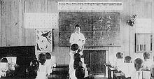 ミクロネシア連邦トラック島の公学校 - Wikipedia