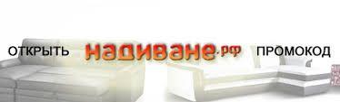Только у нас!  Надиване.РФ промокод на скидку 5% на всю мебель фабрики Лидер! - http://nadivane.berikod.ru/coupon/60919/  Надиване.РФ промокод на скидку 5% на всю мебель фабрики Виста! - http://nadivane.berikod.ru/coupon/60914/  #Надиване #промокод #berikod #скидка #мебель