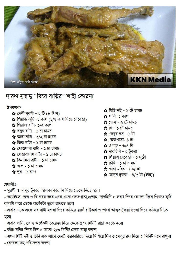 45 best bengali food images on pinterest bangladeshi food bangladeshi food bengali food indian dishes forumfinder Gallery