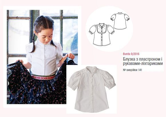 Перша учениця  20 моделей шкільного вбрання для дівчинки  купити викрійки f1c267590900c