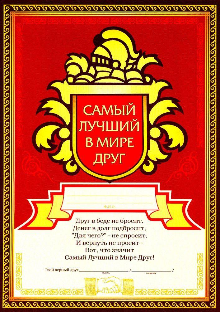 best Шуточные дипломы грамоты images  Мои закладки