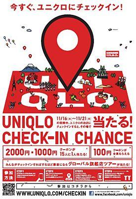 UNIQLO_キャンペーンポスタ / diseño editorial, gráfico, cartel, poster, afiche