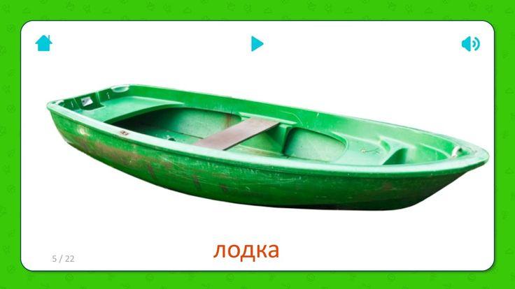 Бесплатная установка приложения для iOS и Android: http://onelink.to/flashcardsforkidКарточки для детей - Лодка (Boat) - ТранспортСсылка на видео: https://youtu.be/Nks1yhGgNmw#карточкидлядетей #транспорт #лодка