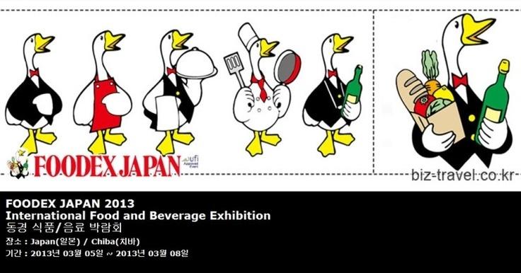 FOODEX JAPAN 2013 International Food and Beverage Exhibition 동경 식품/음료 박람회