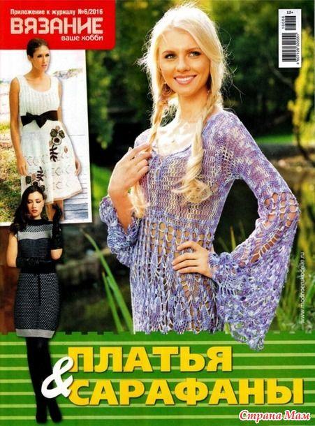Здравствуйте, Страномамочки!  Все модели, описание и схемы в альбоме: http://www.stranamam.ru/