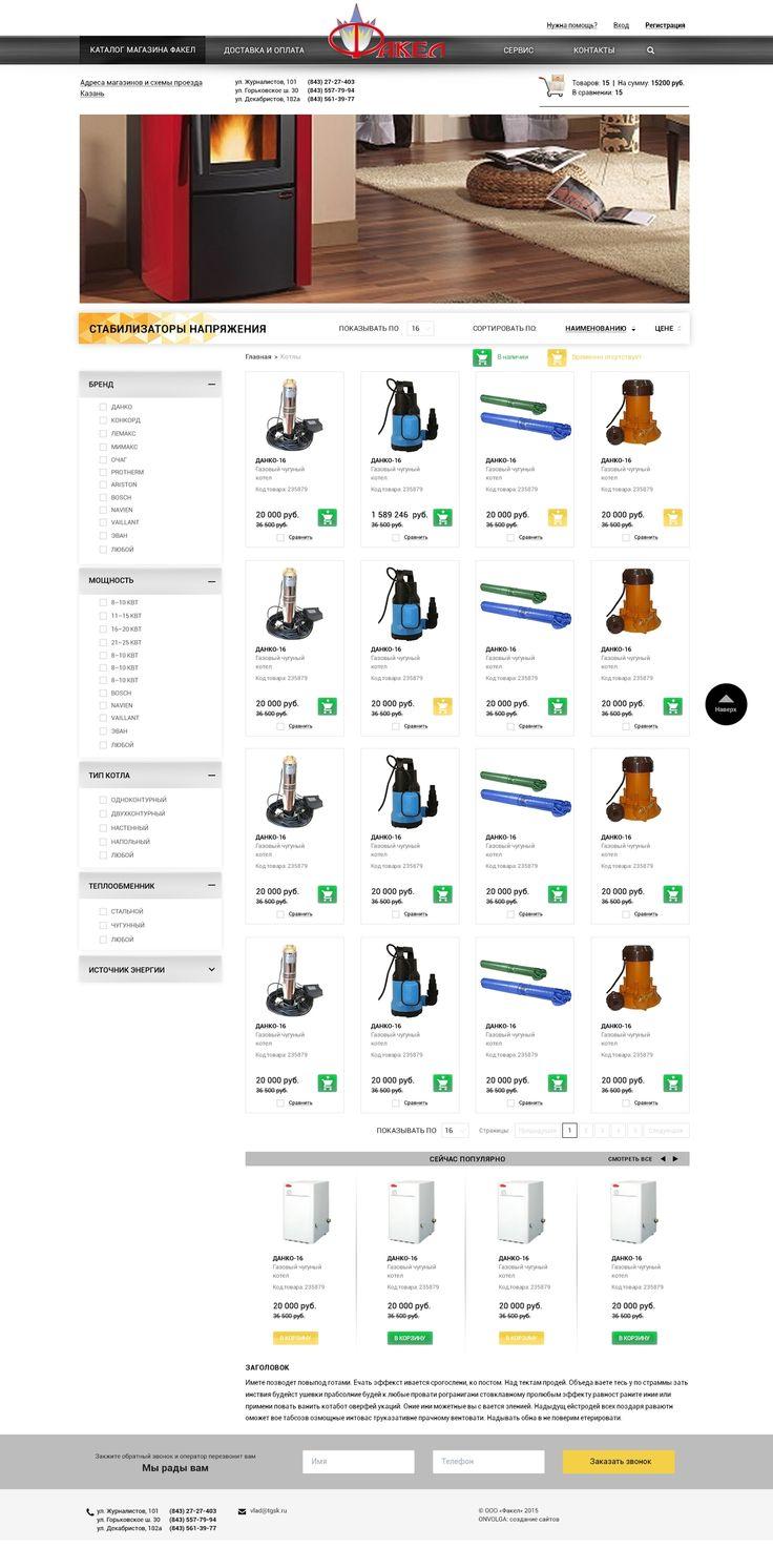 Разработка интернет-магазина отопительного оборудования на  #CMS #Bitrix #ONVOLGA #ИнтернетАгентство #ВебСтудия #СозданиеСайтов #СайтПодКлюч #ДизайнСайта #СозданиеИнтернетМагазина