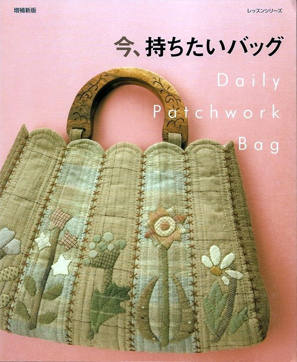 Japanese Patchwork Bag - love this design. Greens and pale taupes in subtle panels. Gorgeous handle. Exquisite design conception. Just makes me feel clumsy and garish.                                                                                                                                                      More