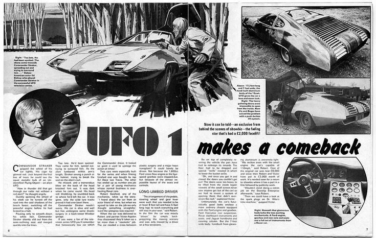 <0> UFO | Retro Rides