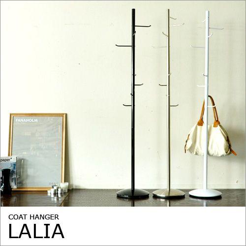 コートハンガー 北欧風 ラリア [LALIA]【ハンガーラック ポールスタンド】