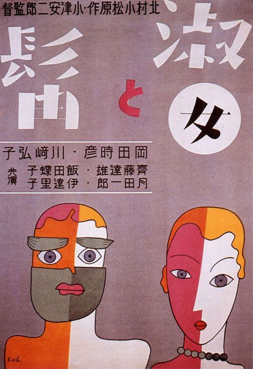 Japanese poster for THE LADY AND THE BEARD (Yasujiro Ozu, Japan, 1931) Designer: Takashi Kono (1906-1999)