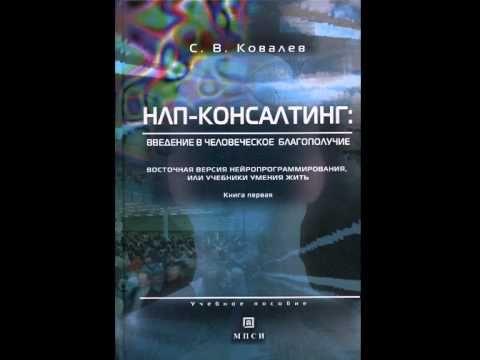 С. Ковалев - НЛП консалтинг. День первый. Психология. Тренинг. Аудиокнига