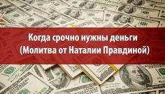Когда срочно нужны деньги (Молитва от Наталии Правдиной) ~ Эзотерика и самопознание