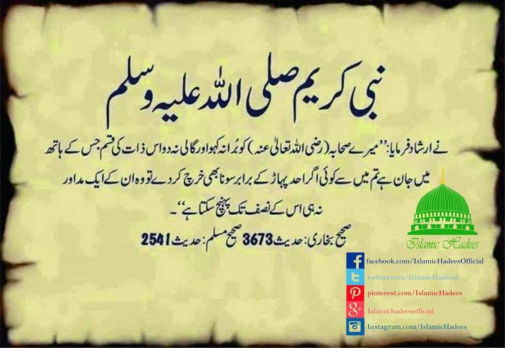 100 best images about Islamic Hadees on Pinterest | Allah ...