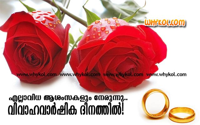 Wedding Anniversary Malayalam Quotes Url Https Wedding Anniversarys Blogspot Com Wedding Anniversary Wishes Wedding Anniversary Quotes Wedding Anniversary