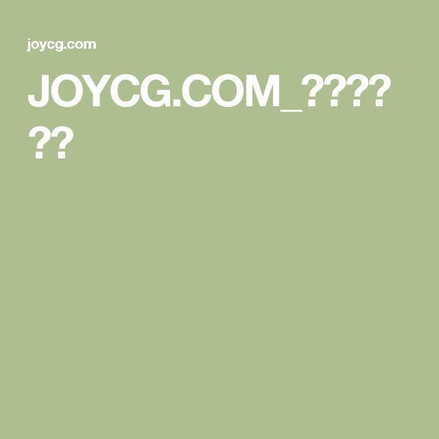 JOYCG.COM_맥스스크립트