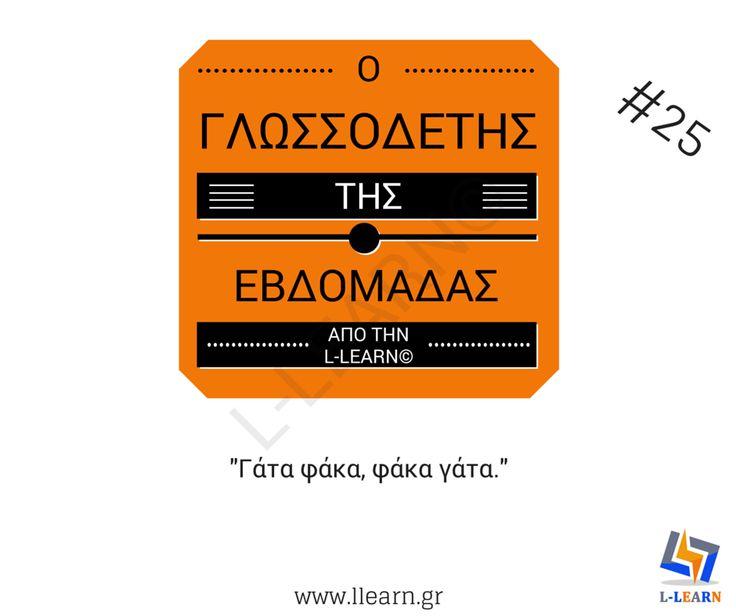 Ο γλωσσοδέτης της εβδομάδας #25 από την L-LEARN©. #tongue #twister #γλωσσοδέτης #Greek #Ελληνικά
