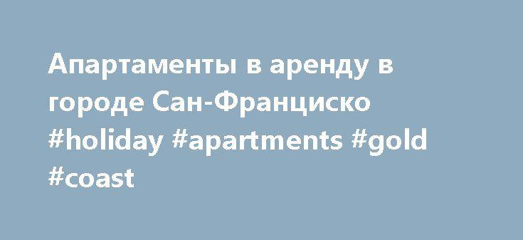 Апартаменты в аренду в городе Сан-Франциско #holiday #apartments #gold #coast http://apartment.remmont.com/%d0%b0%d0%bf%d0%b0%d1%80%d1%82%d0%b0%d0%bc%d0%b5%d0%bd%d1%82%d1%8b-%d0%b2-%d0%b0%d1%80%d0%b5%d0%bd%d0%b4%d1%83-%d0%b2-%d0%b3%d0%be%d1%80%d0%be%d0%b4%d0%b5-%d1%81%d0%b0%d0%bd-%d1%84%d1%80%d0%b0%d0%bd-5/  #san francisco apartments # Поиск по 155 апартаментам в Сан-Франциско Австралия +61 Австрия +43 Азербайджан +994 Албания +355 Алжир +213 Американские Виргинские острова +1340…