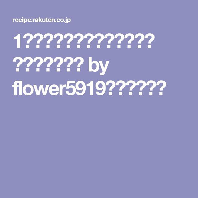 1番人気☆★フロランタン★☆  レシピ・作り方 by flower5919|楽天レシピ