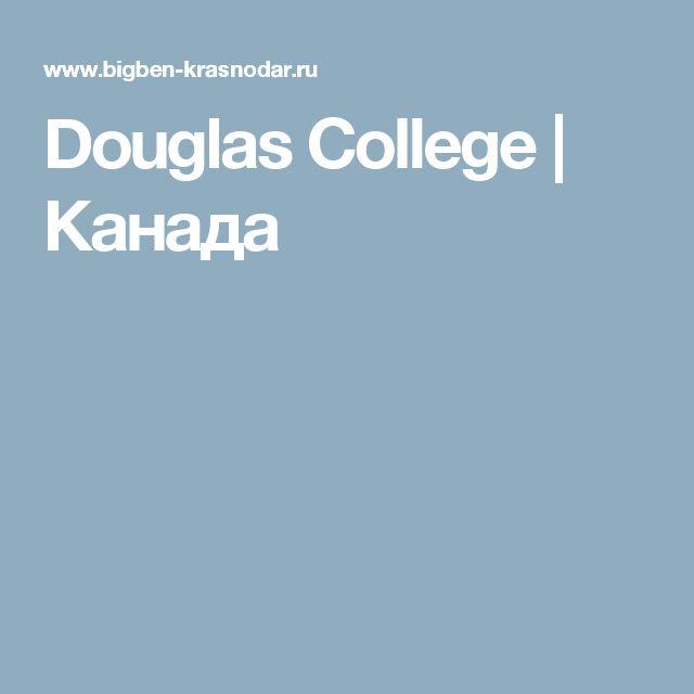 Douglas College | Канада