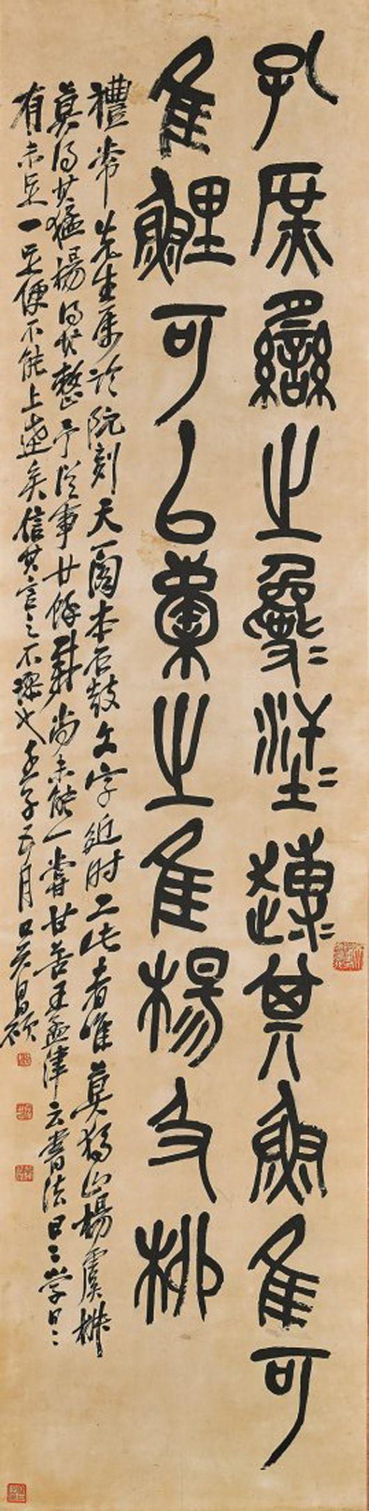 吳昌碩  篆書                                 Chinese ink-on-paper calligraphy by Wu Changshuo (1844-1927), signed with four seals of the artist and one collector's seal of Chongsog (Pyong-U-Min), $73,200.