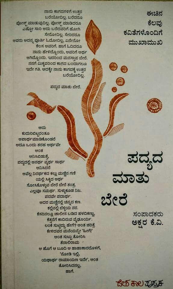 Naga poetry