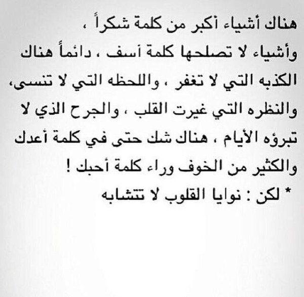 غادة العودة Ghadaslman Words Quotes Talking Quotes Wisdom Quotes