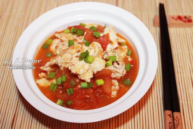 Китайская яичница с помидорами (рецепт c фото) | Китайская кухня