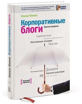 "Н. Флин ""Корпоративные блоги"""