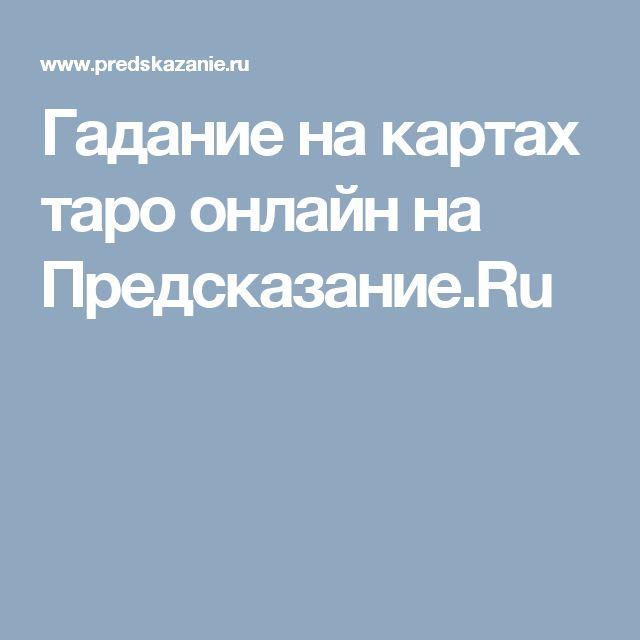 Гадание на картах таро онлайн на Предсказание.Ru