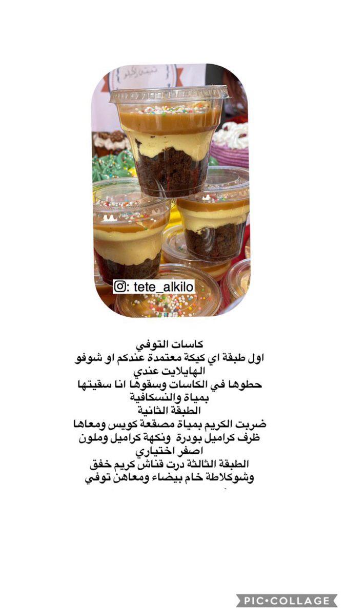 Pin By Soso On وصفات حلى كاسات Food Receipes Food Desserts