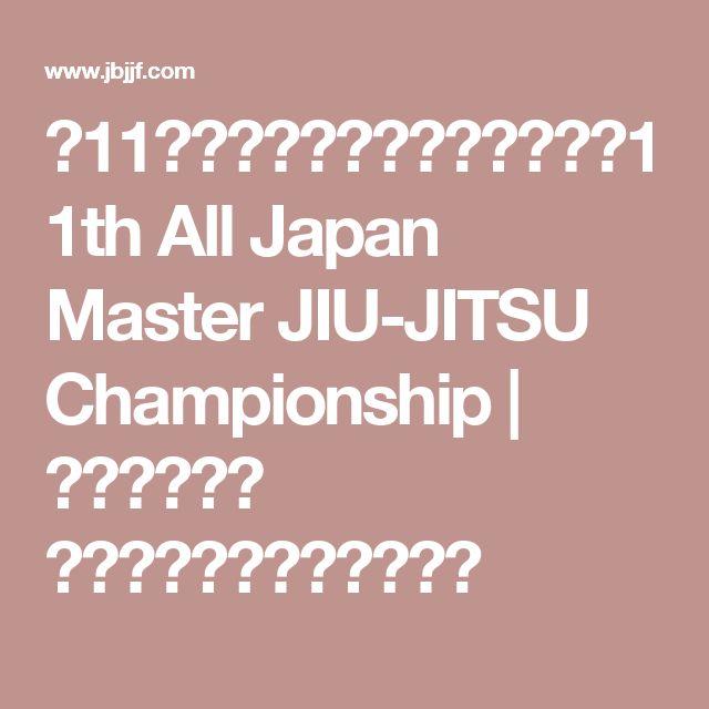 第11回全日本マスター柔術選手権11th All Japan Master JIU-JITSU Championship | 一般社団法人 日本ブラジリアン柔術連盟