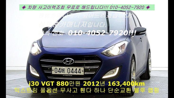 중고차 구매 시승 i30 VGT 880만원 2012년 163,400km(국민차매매단지/KB차차차/중고나라 인증딜러:중고차시세/취등...