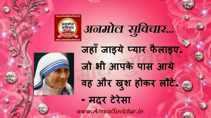 lines on mother teressa in hindi Great quotes, top 34 mother teresa quotes in hindi, मदर टेरेसा के 34 अनमोल विचार, mother teresa quotes.