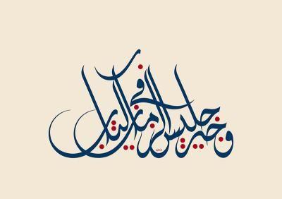 Mouneer Al Shaarani - Art on 56th