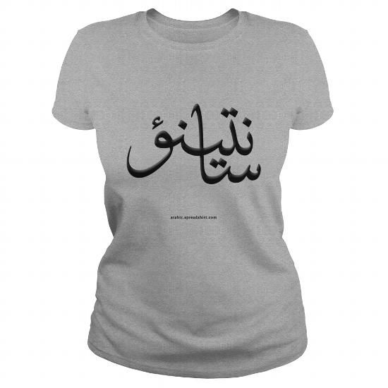 Sean Name in Arabic Black  Arabic Calligraphy #Calligraphy #tshirts #hobby #gift #ideas #Popular #Everything #Videos #Shop #Animals #pets #Architecture #Art #Cars #motorcycles #Celebrities #DIY #crafts #Design #Education #Entertainment #Food #drink #Gardening #Geek #Hair #beauty #Health #fitness #History #Holidays #events #Home decor #Humor #Illustrations #posters #Kids #parenting #Men #Outdoors #Photography #Products #Quotes #Science #nature #Sports #Tattoos #Technology #Travel #Weddings…