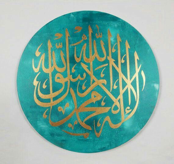 Kalma Sharif Islamic Caligraphy Art Calligraphy Wall Art Islamic Calligraphy