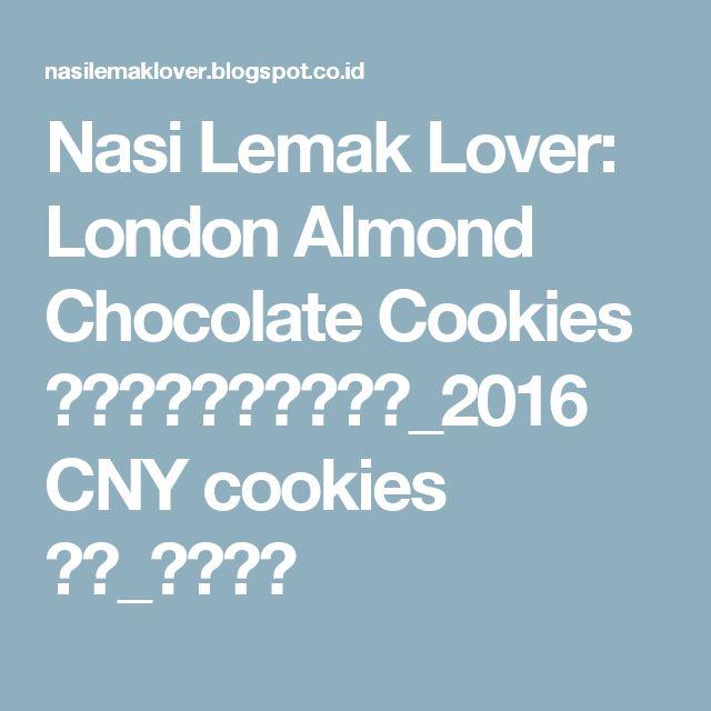 Nasi Lemak Lover: London Almond Chocolate Cookies 伦敦杏仁巧克力曲奇饼_2016 CNY cookies 年饼_金猴报春
