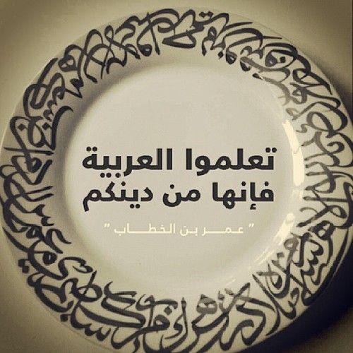 تعلموا العربية.. فإنها من دينكم ♥عمر بن الخطاب
